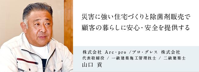 株式会社 Arc・pro / プロ・グレス 株式会社