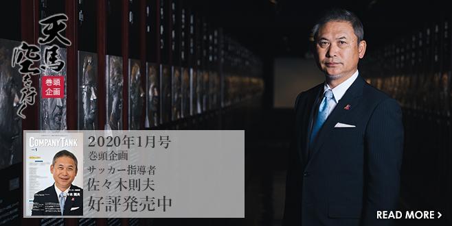 サッカー指導者 佐々木 則夫