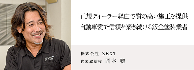株式会社 ZEXT