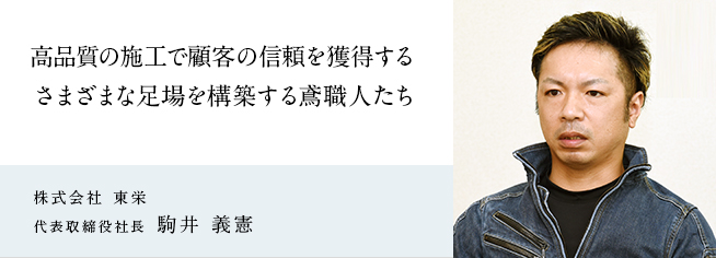 株式会社 東栄