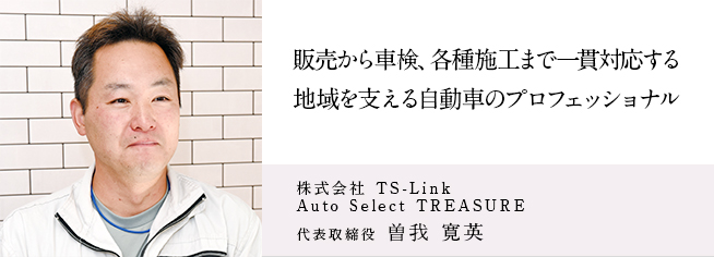 株式会社 TS-Link / Auto Select TREASURE