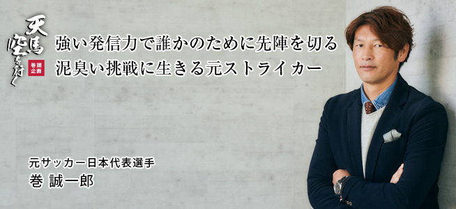 元サッカー日本代表選手 巻 誠一郎