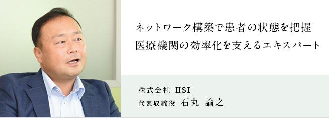 株式会社 HSI