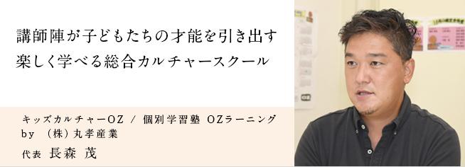 キッズカルチャーOZ / 個別学習塾 OZラーニング by (株)丸孝産業