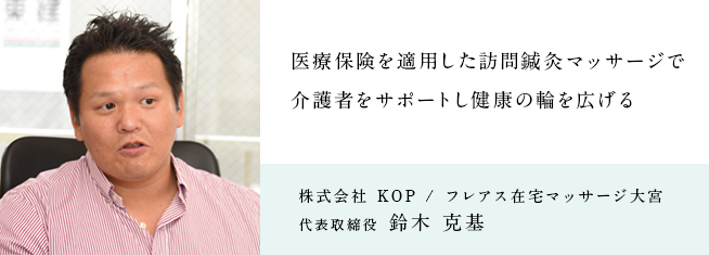 株式会社 KOP / フレアス在宅マッサージ大宮