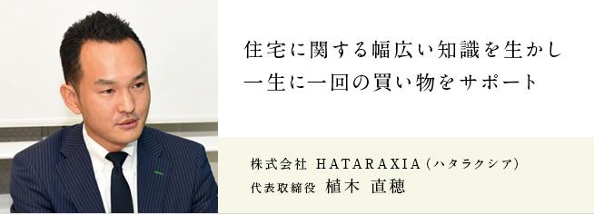 株式会社 HATARAXIA(ハタラクシア)