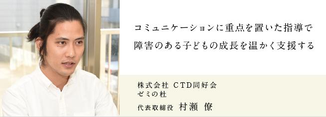 株式会社 CTD同好会 ゼミの杜
