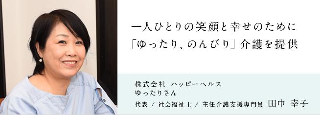 株式会社 ハッピーヘルス / ゆったりさん