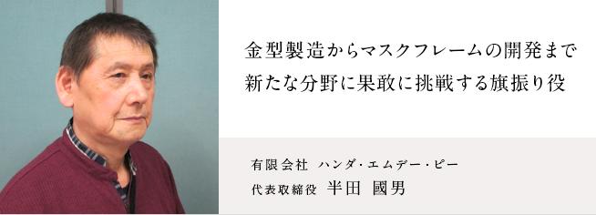有限会社 ハンダ・エムデー・ピー