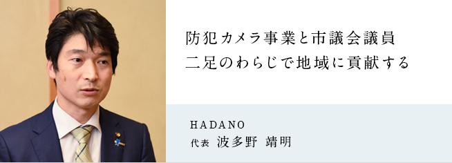 HADANO
