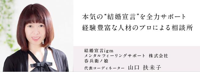 結婚宣言igm / メンタルフィーリングサポート 株式会社 / 呑兵衛ノ娘
