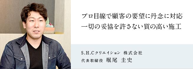 S.H.Cクリエイション 株式会社
