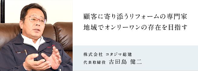 株式会社 コタジマ総建