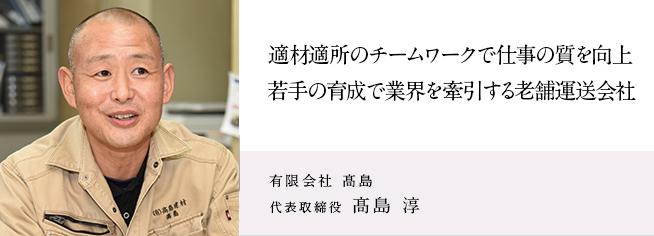 有限会社 髙島