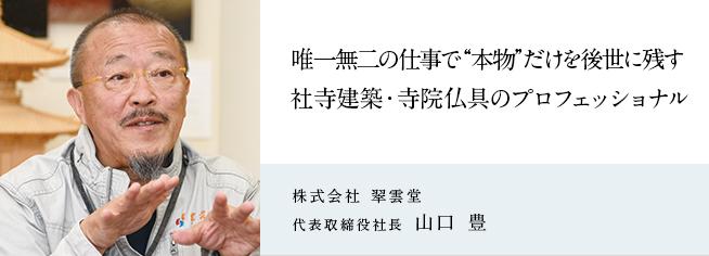 株式会社 翠雲堂