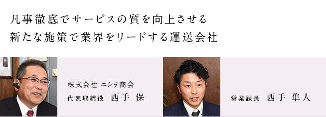 株式会社 ニシテ商会