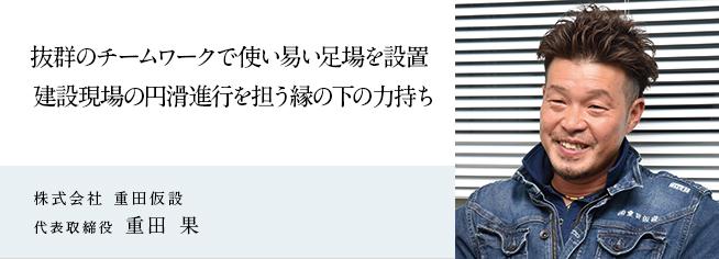 株式会社 重田仮設