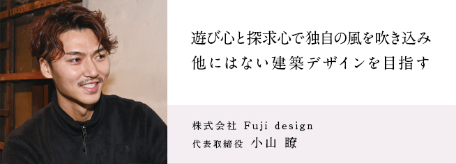 株式会社 Fuji design