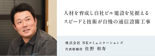 株式会社 NKコミュニケーションズ