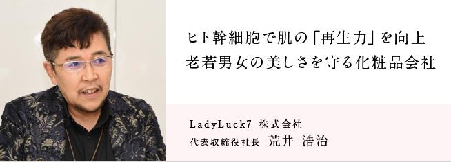 LadyLuck7 株式会社