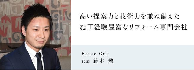 House Grit