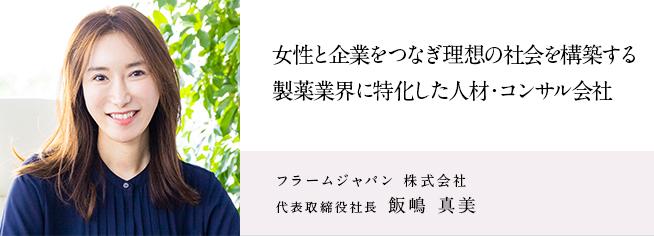 フラームジャパン株式会社