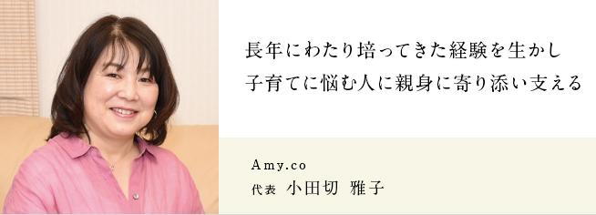 Amy.co