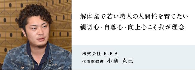 株式会社 K.P.A