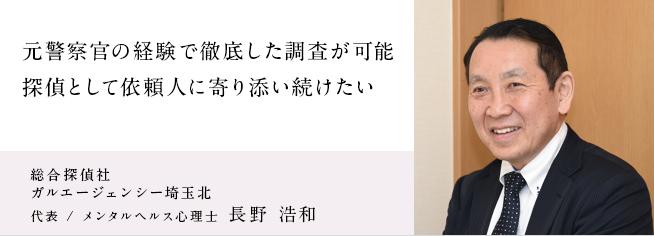 総合探偵社  ガルエージェンシー埼玉北
