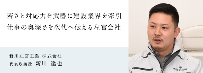 新川左官工業 株式会社