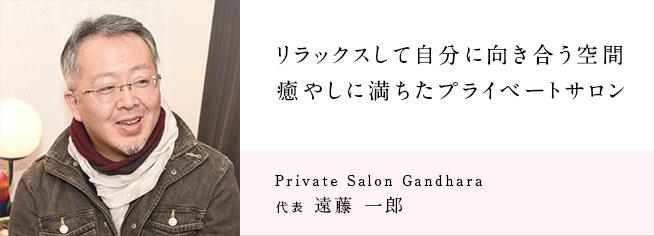 Private Salon Gandhara