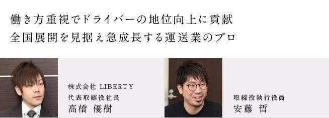 株式会社 LIBERTY
