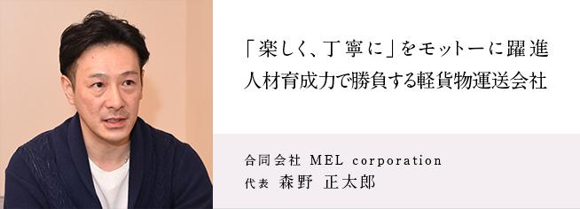 合同会社 MEL corporation