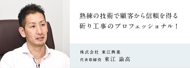 株式会社 東江興業