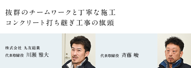 株式会社 九友総業