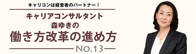 キャリアコンサルタント森ゆきの働き方改革の進め方No.13