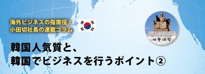 海外ビジネスの指南役! 小田切社長の連載コラム