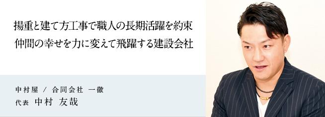中村屋 / 合同会社 一徹