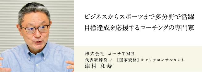 株式会社 コーチTMR
