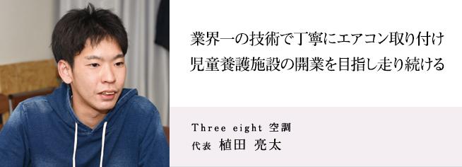 Three eight 空調