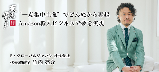 R・グローバルジャパン 株式会社 代表取締役 竹内 亮介