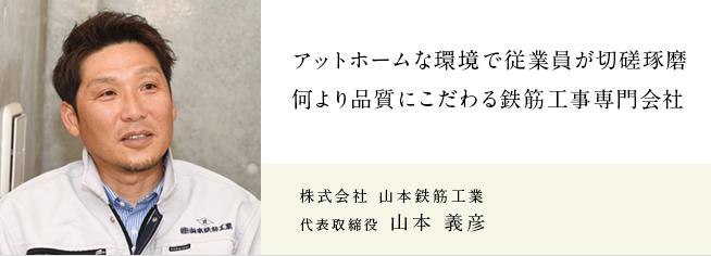 株式会社 山本鉄筋工業