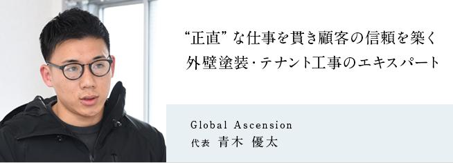 Global Ascension