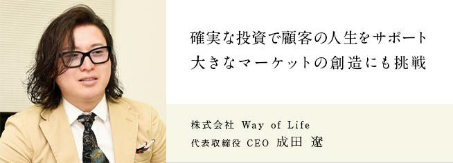 株式会社 Way of Life