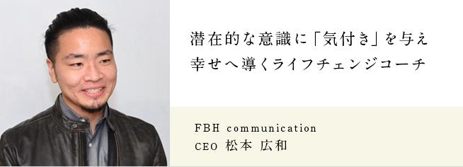 FBH communication