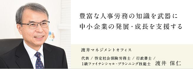 渡井マネジメントオフィス