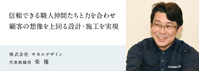 株式会社 サカエデザイン