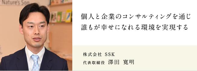 株式会社 SSK