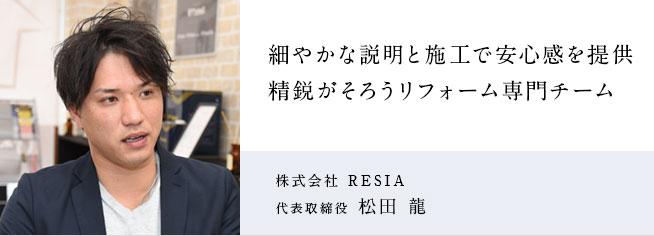 株式会社 RESIA