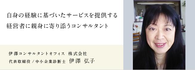 伊澤コンサルタントオフィス 株式会社